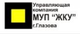 "Логотип компании МУП ""ЖКУ"" г. Глазова"